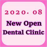 【2020年8月 九州・沖縄地域】 新規開業の歯科医院一覧eyecatch
