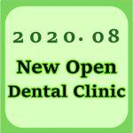 【2020年8月 東海北陸地域】 新規開業の歯科医院一覧eyecatch