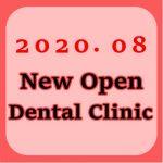 【2020年8月 近畿地域】 新規開業の歯科医院一覧eyecatch