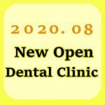 【2020年8月 関東信越地域】 新規開業の歯科医院一覧eyecatch