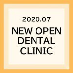 20206月中国四国地方新規開業歯科医院一覧アイキャッチ