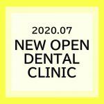 2020年7月関東信越地域新規開業歯科医院一覧 (1)
