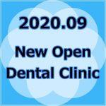 【2020年9月 北海道・東北地域】 新規開業の歯科医院一覧 eyecatch