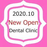 【2020年10月 九州・沖縄地域】 新規開業の歯科医院一覧 eyecatch