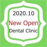 【2020年10月 東海北陸地域】 新規開業の歯科医院一覧 eyecatch