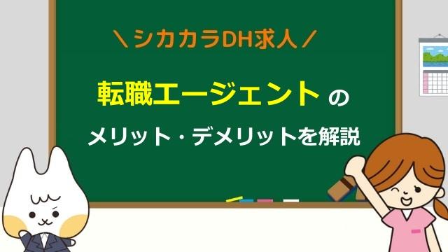 転職エージェント『シカカラDH求人』のメリット・デメリット