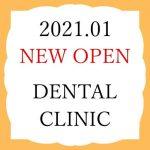 【2021年1月 中国・四国地域】 新規開業の歯科医院一覧eyecatch