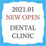 【2021年1月 北海道・東北地域】 新規開業の歯科医院一覧eyecatch