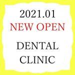【2021年1月 関東信越地域】 新規開業の歯科医院一覧eyecatch