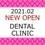 【2021年2月 九州・沖縄地域】 新規開業の歯科医院一覧eyecatch