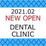 【2021年2月 北海道・東北地域】 新規開業の歯科医院一覧eyecatch
