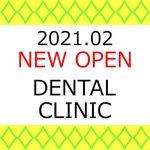 【2021年2月 関東信越地域】 新規開業の歯科医院一覧eyecatch
