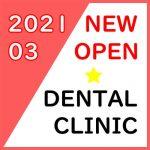 【2021年3月 近畿地域】 新規開業の歯科医院一覧eyecatch