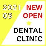 【2021年3月 関東信越地域】 新規開業の歯科医院一覧eyecatch