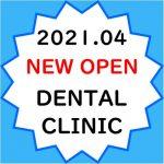 【2021年4月 北海道・東北地域】 新規開業の歯科医院一覧eyecatch