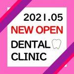【2021年5月 九州・沖縄地域】 新規開業の歯科医院一覧eyecatch