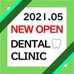 【2021年5月 東海北陸地域】 新規開業の歯科医院一覧eyecatch