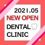 【2021年5月 近畿地域】 新規開業の歯科医院一覧eyecatch