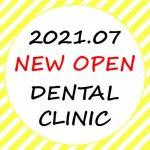 【2021年7月 関東信越地域】 新規開業の歯科医院一覧eyecatch
