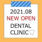 【2021年8月 中国・四国地域】 新規開業の歯科医院一覧eyecatch